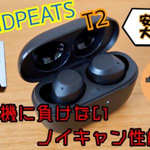 「SOUNDPEATS T2」安いのに負けないノイキャン性能!ただし音質は?