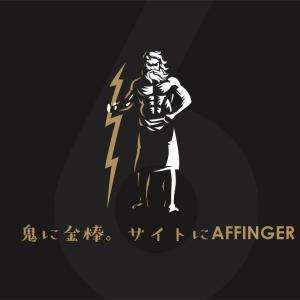 AFFINGER6 EXの使用感【追加された機能5つ&ダウンロード法を解説】