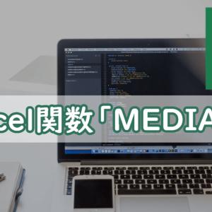 【Excel】MEDIAN関数 範囲内の数値の中央値を求める