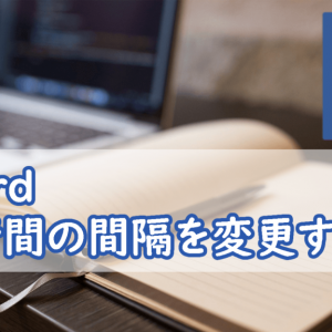 【Word】行間の間隔を変更する方法