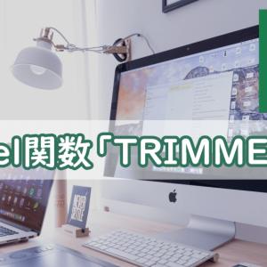 【Excel】TRIMMEAN関数 極端な数値を除外した平均値を求める