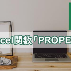 【Excel】PROPER関数 アルファベットの先頭を大文字に変換