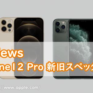 【News】iPhone12 Pro の新旧スペック比較