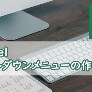 【Excel】プルダウンメニュー・ドロップダウンリストの作り方