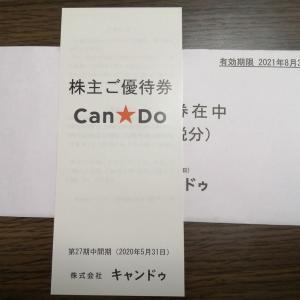 【100円ショップ】キャンドゥの株主優待が到着!