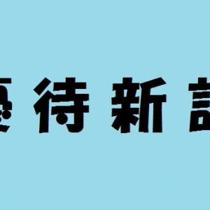 【サムティ株主優待拡充】無料で泊まれるホテルが拡大!