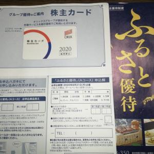 【高利回り銘柄】オリックスの株主優待・配当金をチェック!