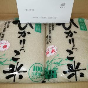 ツヤと甘みが際立つ!オリックス株主優待のお米が到着!