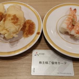 【客足寂しい…】かっぱ寿司で平日ディナー♪