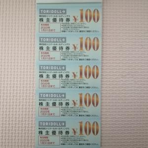 【福袋購入にも】丸亀製麺で100円ずつ使える、トリドール株主優待