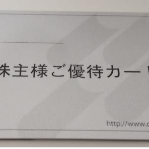 年間4万円分の還元!コロワイド株主優待【寿司・パスタ・ステーキ・居酒屋…】