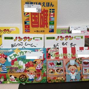 【出費0円】ウルトラセールで絵本や図鑑を購入!(ブックオフ株主優待)