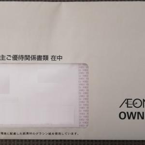 【金額はいくら?】イオンオーナーズカードの返金引換証が到着!