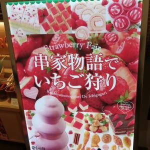 串家物語で揚げ物・デザート食べ放題!【フジオフード株主優待】