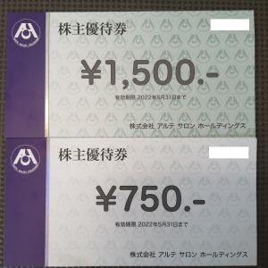 【家族孝行!】アルテHDから株主優待、美容院の商品券が到着!