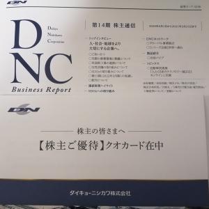 地味だけど結構高利回り♪ダイキョーニシカワ株主優待が到着!