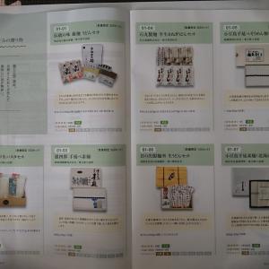 【カタログ全見せ】さすが香川の名企業!百十四銀行の株主優待!