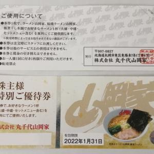 【7月優待】好きなラーメン何でも無料!山岡家から株主優待券が到着!