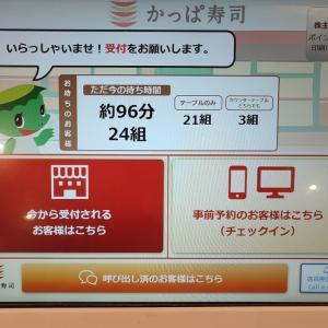 【朝から衝撃】かっぱ寿司全品半額の威力は半端なかった