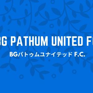 【タイリーグ1】T1へ返り咲いた古豪!BGパトゥム・ユナイテッドFC