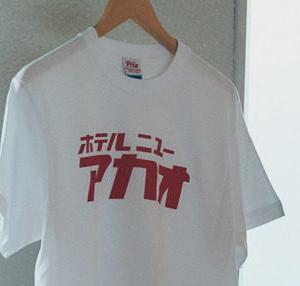 昭和な雰囲気の「ロゴ」Tシャツ