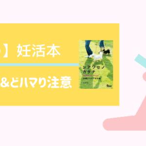 【おすすめ妊活本】 涙腺崩壊&どハマり注意『シアワセノカタチ 39歳からの不妊治療』