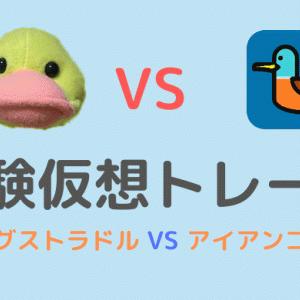 実験仮想トレード対決その8(ロングストラドル 対 アイアンコンドル)