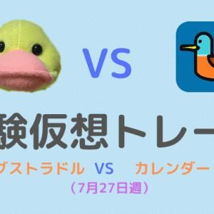 実験仮想トレード対決その9(ロングストラドル 対 カレンダースプレッド)