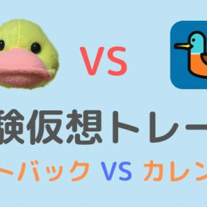 実験仮想トレード対決その5(プットバックスプレッド 対 カレンダースプレッド)