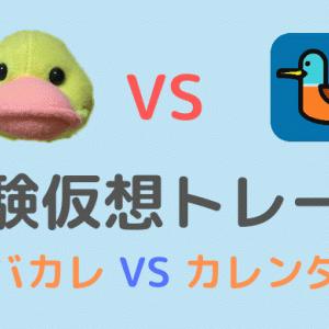 実験仮想トレード対決その4(カレンダースプレッド 対 リバースカレンダースプレッド)