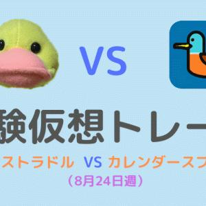 実験仮想トレード対決その13(ロングストラドル 対 カレンダースプレッド)