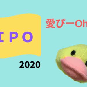 IPO投資は当たらない!?2020年後半の結果を振り返る。