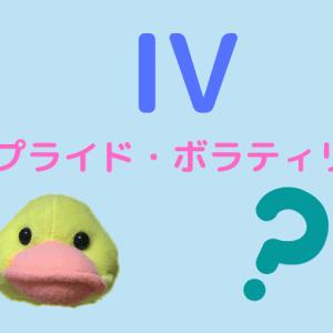 【初心者】オプション用語:IV(インプライド・ボラティリティ)とは?