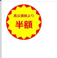 【CSS3分クッキング】ギザギザ丸、激安シール的なものを作ってみた。
