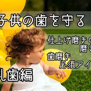 子供の歯を守る!仕上げ磨きの磨き方と歯磨き必須アイテム[乳歯編]