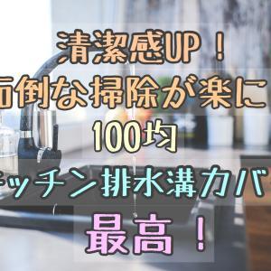 清潔感UPで面倒な掃除が楽に!100均キッチン排水口カバーが最高
