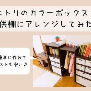 [簡単・安い]ニトリのカラーボックスを突っ張り棒で子供棚にアレンジ