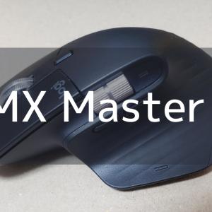 MX Master 3 |筆者こだわりレビュー