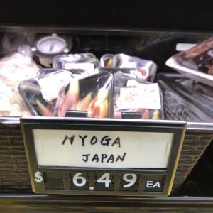 びっくり!ミョウガのお値段 日系スーパーで買ったものたち