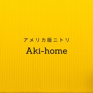 アメリカ版ニトリ Aki-homeはオンラインがおすすめ