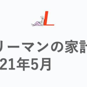 【Lの家計簿/2021年05月】利息と貸仮想通貨で収入約2万円アップ!