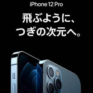 iPhone12が発表とか