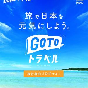 いざ、GoTo Travel !
