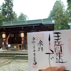 ・福島県大沼郡 岩代國一之宮 伊佐須美神社 〜大雨の中の参拝