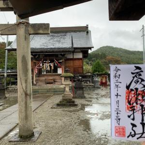 ・福島県大沼郡 廣瀬神社 〜古集落の鬼門に祀られて
