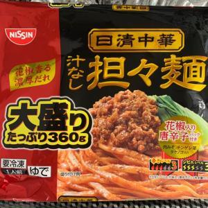 冷食 NISSIN 汁なし坦々麺大盛り