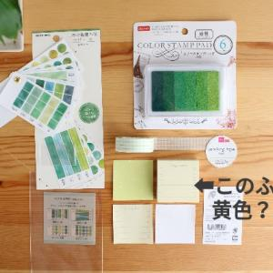 買ったふせんが緑色じゃないかも!!追加購入したものも・・・なんたる不覚っ( ºΔº〣)