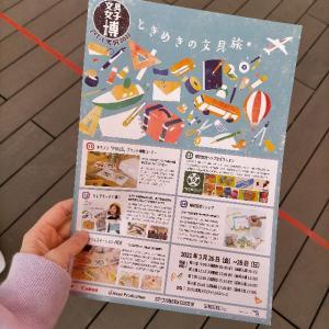 女子文具博petit大阪に行ってきました!