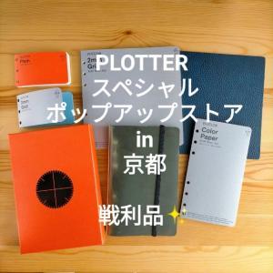 PLOTTERスペシャルポップアップストアin 京都の、戦利品写真をまとめた投稿です🐰✨