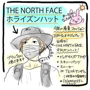 「2021年春夏のファッションこんな感じで行きまーす!」スポーティー&カジュアル! THE NORTH FACE ホライズンハット愛用中!